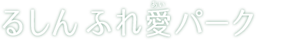 るしんふれ愛パーク【留萌市 船場公園】