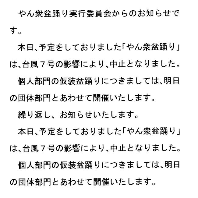 20150817やん衆盆踊り中止