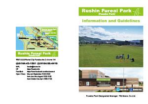 英語版 Rushin Fureai Park Rushin Fureai Park Information and Guidelines